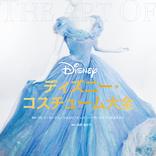 ディズニー実写映画の衣装デザイン本が発売 全56キャラの衣装を解説