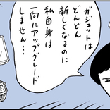【和田ラヂヲ】私はどうすれば!![ジャンピン ジャック ガジェット ep.5]