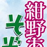 紺野あさ美がスポーツ報知北海道版で4月21日よりコラムをスタート!