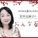 【岩井志麻子】40代は女として「もう終わり」なのか?