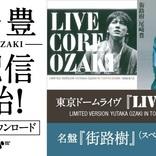 尾崎豊、キャリア唯一の東京ドームライブ・アルバム『LIVE CORE』を初配信開始、『街路樹』「核(CORE)」「太陽の破片」も