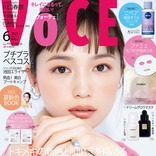川口春奈が雑誌「VOCE」の表紙に登場!誌面には千賀健永、浜辺美波、池田エライザなど豪華な面々が!