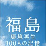 環境省が「福島 環境再生100人の記憶」を発行 復興に携わった関係者の思いを掲載、サイトで無料公開