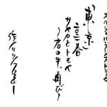 リリー・フランキー脚本「東京」 2021春 サヤカとトモヤ ~君の牛、再び~ 伊藤沙莉、森優作、大根仁、マキタスポーツら出演!