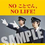 「タワレコ高松丸亀町店 × くるり × ことでん」のトリプルコラボ撮りおろしポスター完成! トークイベントも!