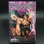 『呪術廻戦』146話にケンコバ登場! 人気芸人の登場に盛り上がる漫画ファン