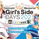 「ときめきメモリアル Girl's Side DAYS 2021 ときめき体育祭」無観客配信イベントにて開催決定!