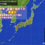 熊本県と大分県で気温30℃以上 全国で今年初の真夏日に