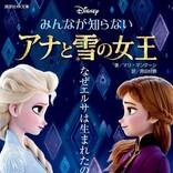 世界中で話題の『アナ雪』のビギニングストーリーが小学生から楽しめる『みんなが知らない アナと雪の女王 なぜエルサは生まれたのか』発売!