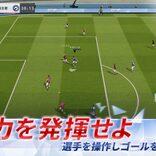 FIFpro公認スマホサッカーゲーム『チャンピオン・オブ・ザ・フィールド』Google Play事前登録開始