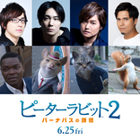 浅沼晋太郎・安元洋貴・鈴木達央ら6名のコメント到着 『ピーターラビット2/バーナバスの誘惑』6月25日(金)公開