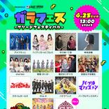 上野公園野外ステージにて「ガラフェス~グリーンフェスティバル~」開催(2021年4月25日)