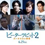 『ピーターラビット2』6.25公開決定 森久保祥太郎、木村昴ら日本語吹き替え版声優発表