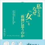 対人関係で悩まないコツは相手の行動の裏にある「ホンネ」を知ること! 精神科医・水島広子の最新刊が発売!