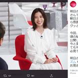 朝日奈央、意外なNG仕事を告白に上田晋也がツッコミ