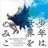 【今週はこれを読め! エンタメ編】成長していく少年の物語~トレント・ダルトン『少年は世界をのみこむ』