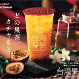 ミスタードーナツ、カチャカチャ振って飲む「台湾果茶」を期間限定販売