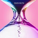 HAN-KUN、EP『未来へのかたち』リリース決定