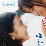 小川紗良監督『海辺の金魚』予告解禁 主題歌は元チャットモンチー橋本絵莉子が書き下ろし