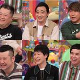 麒麟・川島プレゼン企画「駄菓子ダイスキ芸人」が実現! おじさんたちが大はしゃぎ