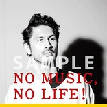 平井堅、タワレコ「NO MUSIC, NO LIFE.」ポスターに初登場