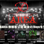 D、高田馬場AREAで無観客生配信ライブの7日間連続開催が決定