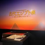 「古代エジプト展」のコラボメニューは神秘的な美味しさだった