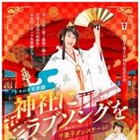 YOU、はいだしょうこ、野村将希の出演が決定&浜ローズの写真が解禁 『水谷千重子 50周年記念公演』