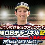 ニッポン放送「ショウアップナイター プロ野球OBチャンネル」でのライブ配信決定!