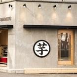 人気さつまいもスイーツ店「高級芋菓子しみず」新店オープンでキャンペーン実施