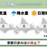 北海道の1か月予報 まだ雪の日も GWは春の歩みが小休止?