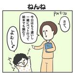【#35】息子のなーさんを寝かしつけていたらまさかの展開に…!?→「ファ~~」「可愛すぎてもう無理」