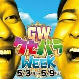 フジ、GWにクセバラエティ集中放送『ドリフ大爆笑2021』『リアルスコープ』など