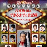 HideboHプロデュース 『吉本坂46が出来るまでの全記録~オーディション編~』4月23日上演スタート!
