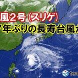 17年ぶりの長寿台風 沖縄・小笠原諸島では荒天に注意・警戒