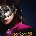 『劇場版 ルパンの娘』公開日は10.15 超特報映像&ティザービジュアル解禁