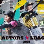 黒羽麻璃央&和田琢磨ら豪華俳優37名が東京ドームで野球対決、監督に山崎育三郎ら