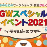 おいでやすこがら人気芸人が特別オンライン授業開講! 『GWスペシャルイベント2021』
