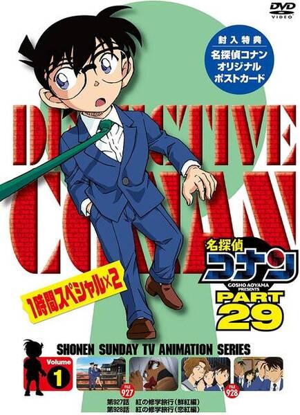 DVD『名探偵コナン』PART29 Vol.1  (251549)