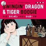 モーニングで連載中の大人気ジャズ漫画の公式コンピレーション・アルバム『ウィズ・スインギンドラゴンタイガーブギ』が5月19日(水)にリリース決定!