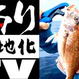 釣り好き・ナダルが初回ゲスト! 壮大なテーマを掲げた釣りバラエティ放送開始!