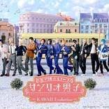 ミラクル☆ステ―ジ『サンリオ男子』~KAWAII Evolution~、メインビジュアルの解禁&吉澤翼の出演が決定