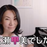 広瀬香美、話題の「歌ってみた動画」がCMに!あの名曲の替え歌で「焼酎甲類の魅力」を熱唱