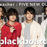 FIVE NEW OLD、CMソング「Summertime」をYouTubeチャンネル「blackboard」でパフォーマンス
