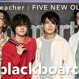 FIVE NEW OLD、新曲「Summertime」を『blackboard』でパフォーマンス