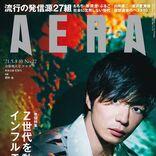 『AERA』表紙に田中圭登場、主演映画『ヒノマルソウル』を大いに語る
