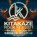 『KITAKAZE ROCK FES. 2021』最終アーティストにThe BONEZ、coldrain、SiM、ROTTENGRAFFTYら7組、日割りも発表