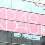 AKB48劇場が休業へ 緊急事態宣言期間の25日から5月11日まで