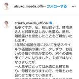 前田敦子さんが勝地涼さんと離婚「お互いの歩幅や方向が変わり、別々の道を歩くことになりました」インスタグラムで発表