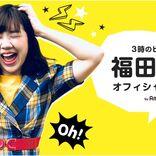 3時のヒロイン福田麻貴の「容姿ネタ封印」は、世の中が求めていることなのか